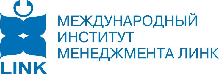 НОУ ВПО «Международный институт менеджмента ЛИНК»